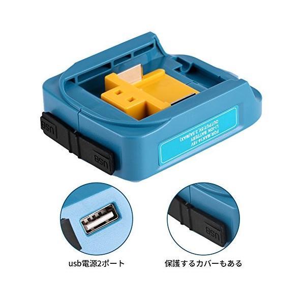 マキタ 互換USB アダプタ USBアダプタ マキタ バッテリー互換 Li-ionバッテリー用 2ポート 急速充電 ADP05 14-18V スマホ|cacaoshop|04