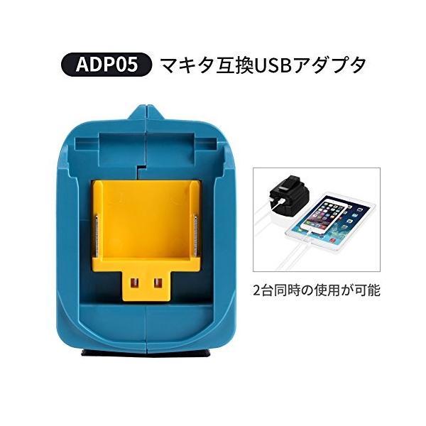 マキタ 互換USB アダプタ USBアダプタ マキタ バッテリー互換 Li-ionバッテリー用 2ポート 急速充電 ADP05 14-18V スマホ|cacaoshop|06