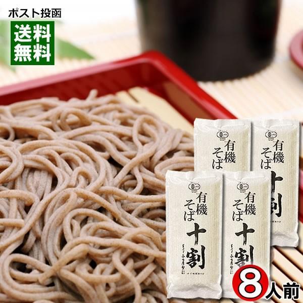 有機十割そば 有機JAS認定 8人前まとめ買いセット 出雲そば/乾麺/蕎麦/本田商店