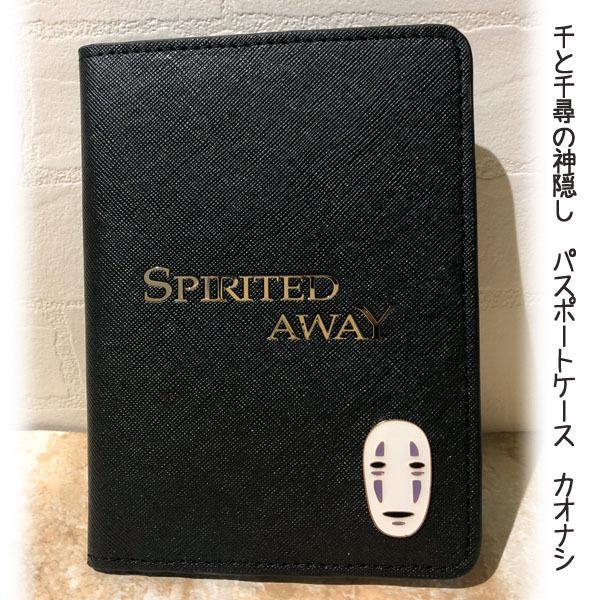 メール便OK  ジブリ グッズ 千と千尋の神隠し パスポートケース カオナシ ジブリ グッズ  かおなし