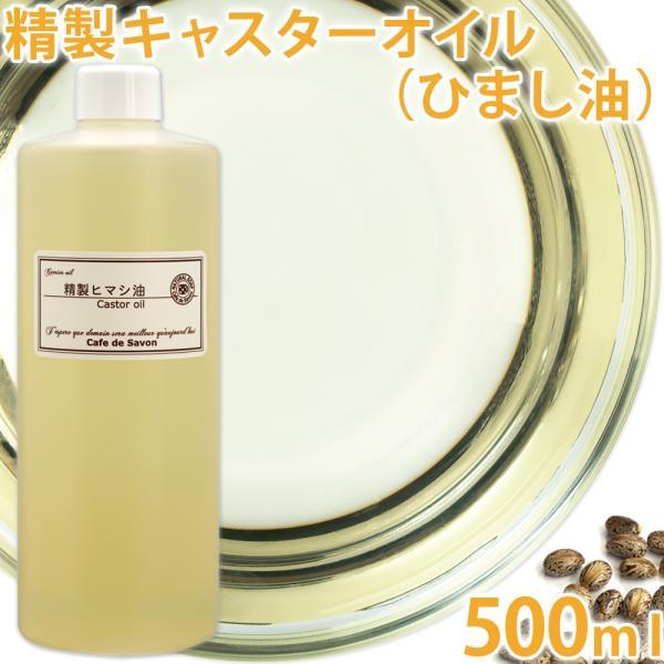 ひまし油500ml(精製キャスターオイル)