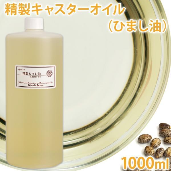 ひまし油 1L (精製 キャスターオイル)|cafe-de-savon