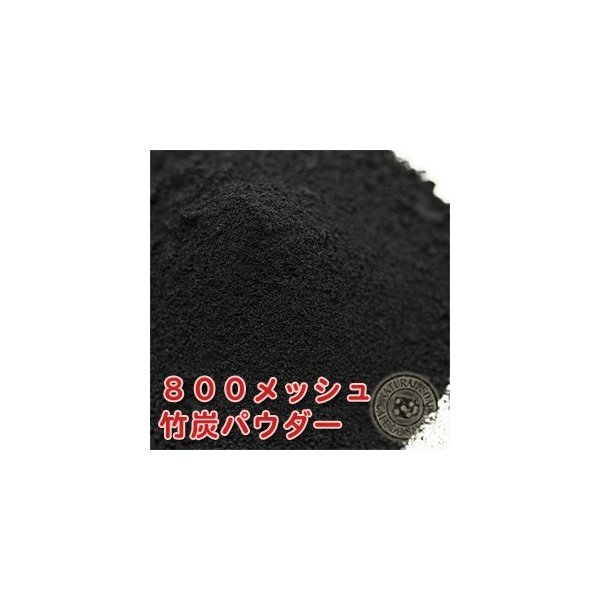 (ポストお届け可/3) 竹炭パウダー(超微粉末) 20g (手作り石鹸 手作りコスメに)|cafe-de-savon