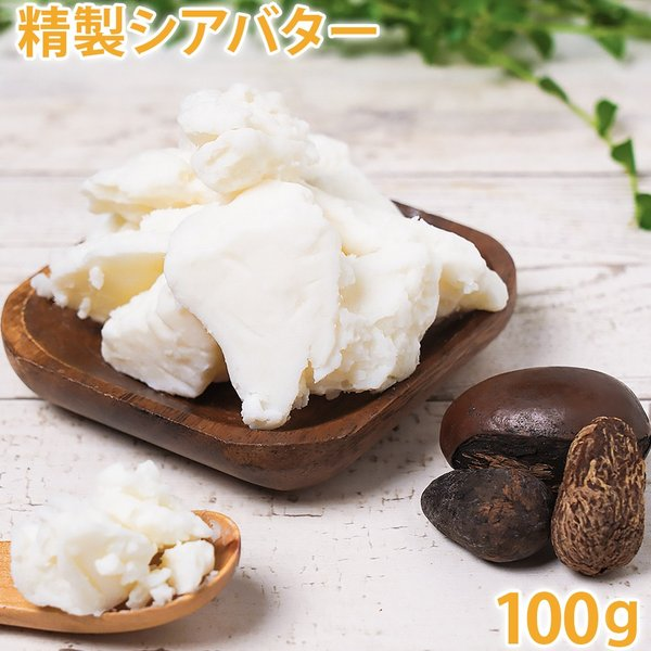 (ポストお届け可/12) 精製シアバター 100g cafe-de-savon