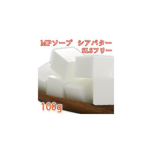 MPソープ [グリセリンソープ] ホワイト シアバター配合 SLSフリー 100g(ホワイト シアバター配合 手作り石けん ハンドメイドソープ)