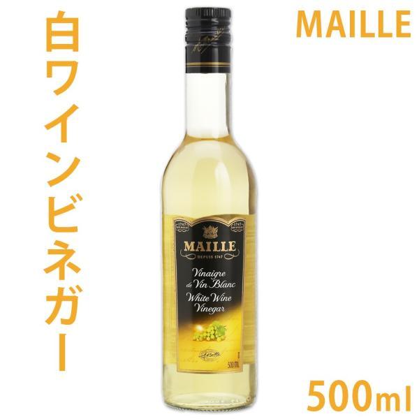 マイユ 白ワイン ビネガー 500ml (酢 白ワイン 手作りリンス ナチュラルクリーニング MAILLE ビネガー)|cafe-de-savon