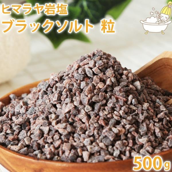 (ポストお届け可/50) ヒマラヤ岩塩 ブラックソルト 500g 粗塩タイプ (天然岩塩100% 入浴剤 バスソルト アロマ ギフト)