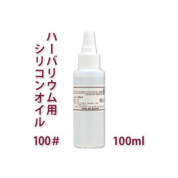 ハーバリウム用 シリコンオイル 100# 100ml(専用キャップ付き)