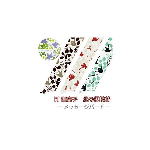 (ポストお届け選択OK) マスキングテープ メッセージバード 3色セット cafe-de-savon 02