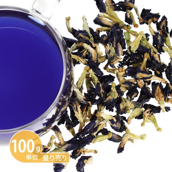 バタフライピー ( 100g単位 ハーブ量り売り )(ポストお届け可/50)|cafe-de-savon