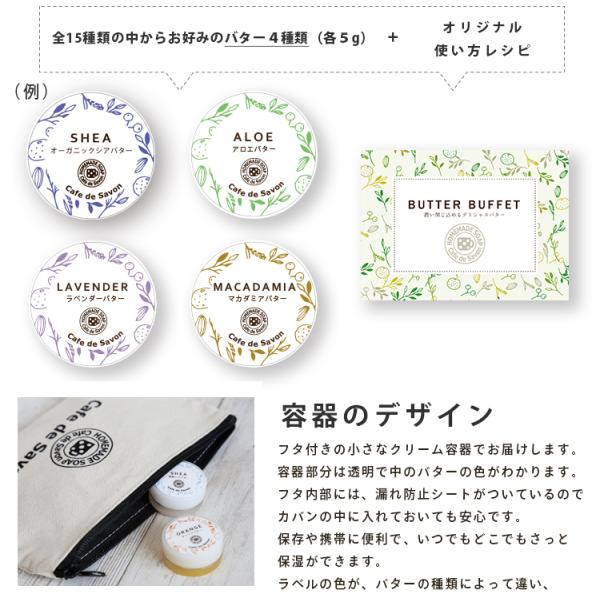 (ネコポス送料無料)カフェ・ド・サボンのバタービュッフェ 4種類選べるお試しアロマバターセット(ポストお届け可/25)|cafe-de-savon|02