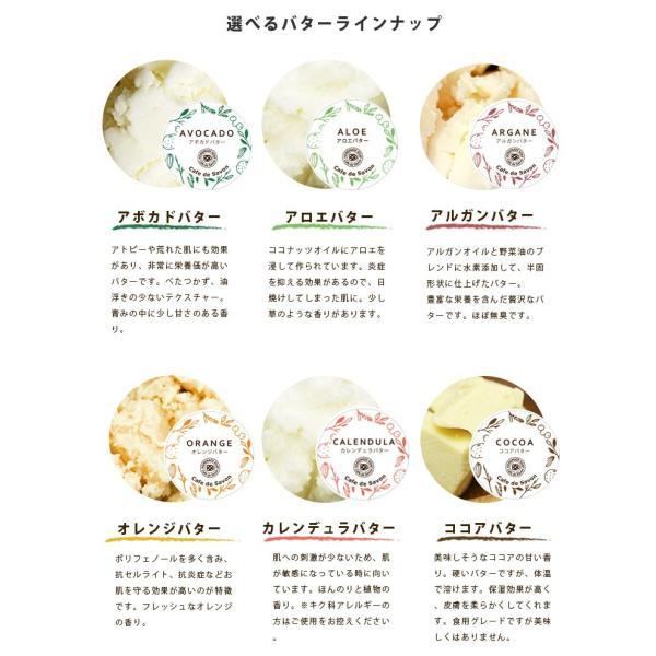 (ネコポス送料無料)カフェ・ド・サボンのバタービュッフェ 4種類選べるお試しアロマバターセット(ポストお届け可/25)|cafe-de-savon|06