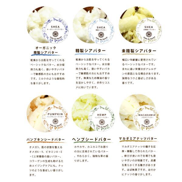 (ネコポス送料無料)カフェ・ド・サボンのバタービュッフェ 4種類選べるお試しアロマバターセット(ポストお届け可/25)|cafe-de-savon|07