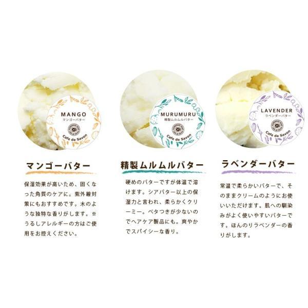 (ネコポス送料無料)カフェ・ド・サボンのバタービュッフェ 4種類選べるお試しアロマバターセット(ポストお届け可/25)|cafe-de-savon|08