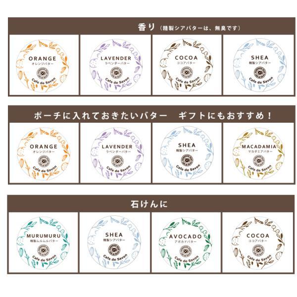 (ネコポス送料無料)カフェ・ド・サボンのバタービュッフェ 4種類選べるお試しアロマバターセット(ポストお届け可/25)|cafe-de-savon|10