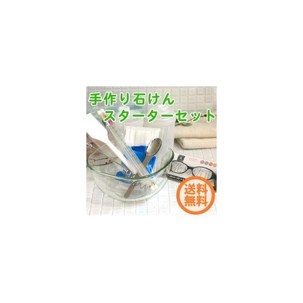 (送料無料) 初心者でも安心♪ 手作り石鹸 道具 スターターセット|cafe-de-savon
