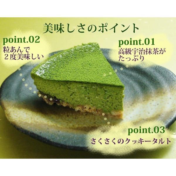 宇治抹茶チーズケーキ(チルド冷蔵)(抹茶 スイーツ ギフト)|cafe-enishida|02