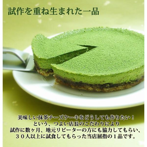 宇治抹茶チーズケーキ(チルド冷蔵)(抹茶 スイーツ ギフト)|cafe-enishida|03