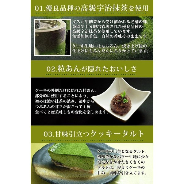 宇治抹茶チーズケーキ(チルド冷蔵)(抹茶 スイーツ ギフト)|cafe-enishida|04