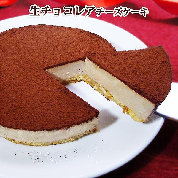 生チョコレアチーズケーキ(チルド冷蔵)(スイーツ ギフト チョコレート チーズケーキ お取り寄せ)