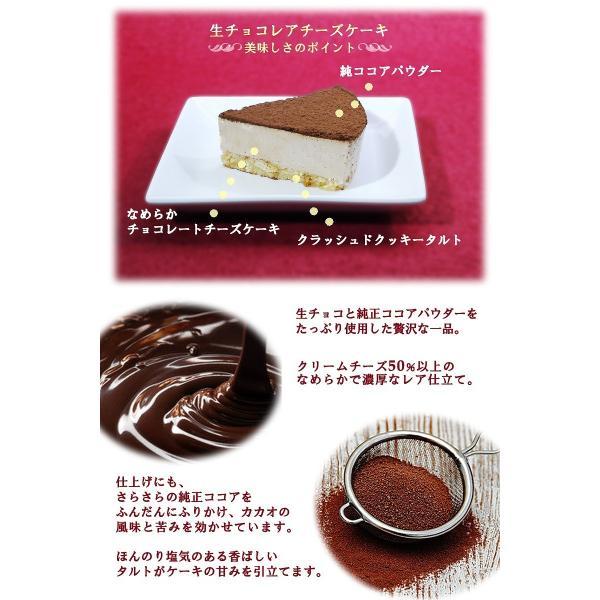 誕生日ケーキ 生チョコレアチーズケーキ (送料無料 チョコレートケーキ スイーツ ギフト クリスマスケーキ)|cafe-enishida|03