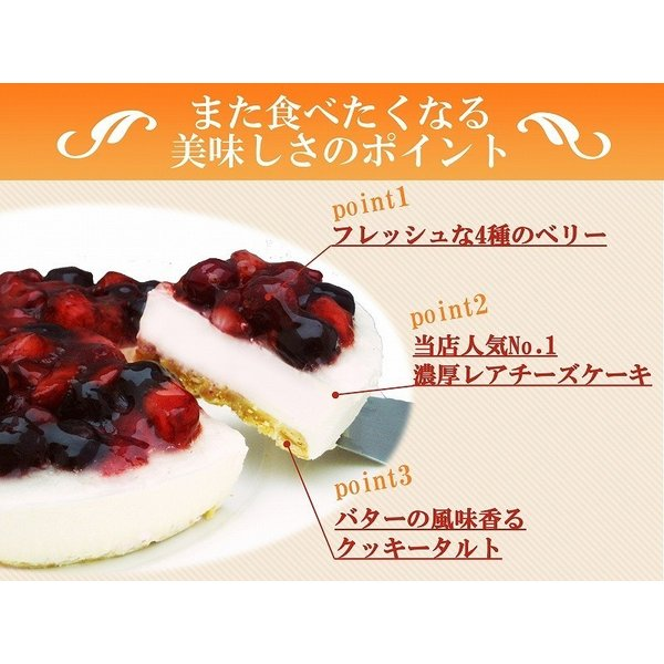 クリスマスケーキ  4種のベリーチーズケーキ(送料無料 スイーツ クリスマス ケーキ)|cafe-enishida|03
