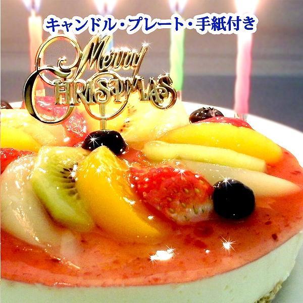 フルーツMIXレアチーズケーキ (誕生日ケーキ バースデーケーキ フルーツケーキ お取り寄せ スイーツ)