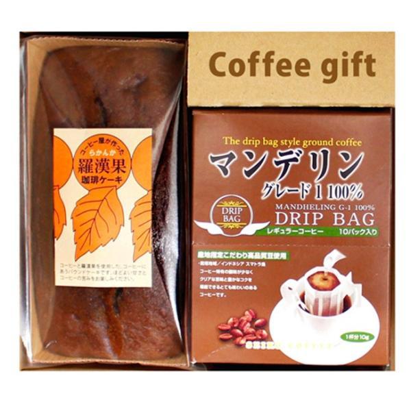 コーヒーケーキギフト 羅漢果パウンドケーキ 2000ギフト LD-20  (プレゼント) (お中元) (お歳暮) (母の日) (父の日) (敬老の日) (誕生日祝)
