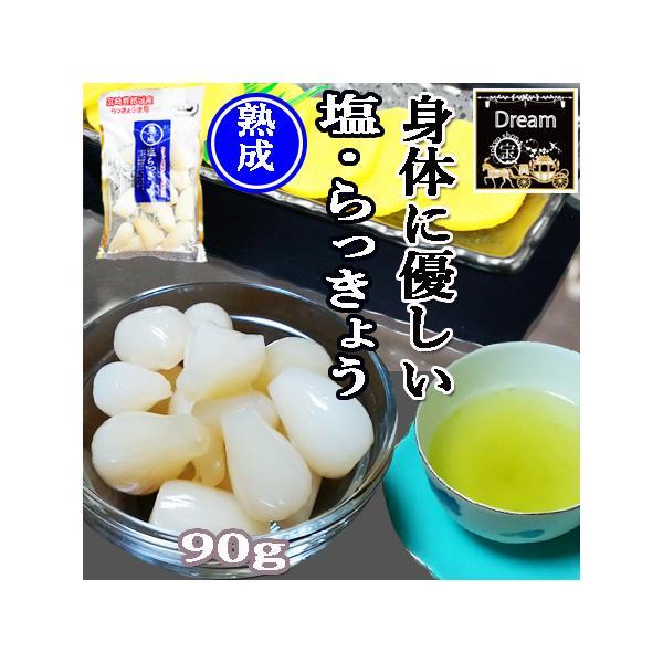 塩らっきょう 90g×3袋 宮崎県都城産   送料無料 国産