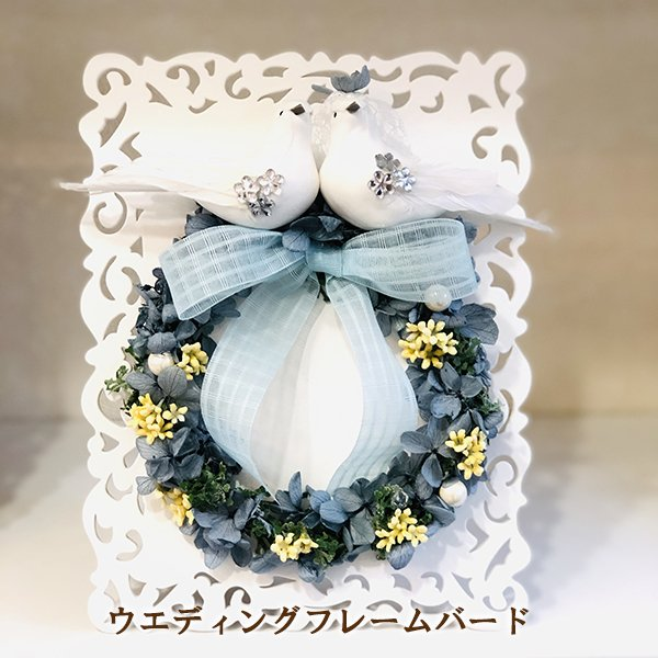 電報 結婚式 おしゃれ プリザーブドフラワー 祝電  お祝い ウェディングベア  ぬいぐるみ 幸せを呼ぶ小鳥 |cafura|03