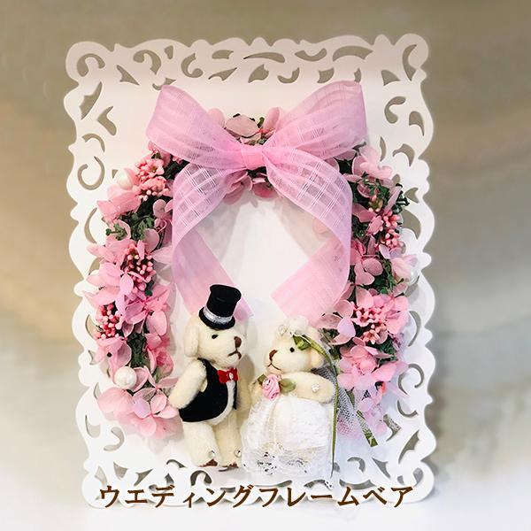 電報 結婚式 おしゃれ プリザーブドフラワー 祝電  お祝い ウェディングベア  ぬいぐるみ 幸せを呼ぶ小鳥 |cafura|06