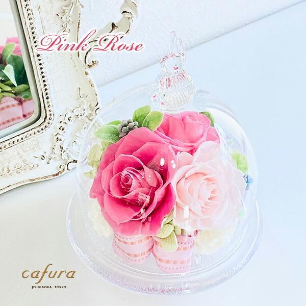 プリザーブドフラワー お祝 ギフト ガラスドーム|cafura|02