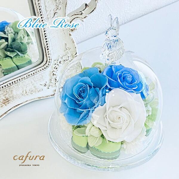 プリザーブドフラワー お祝 ギフト ガラスドーム|cafura|04