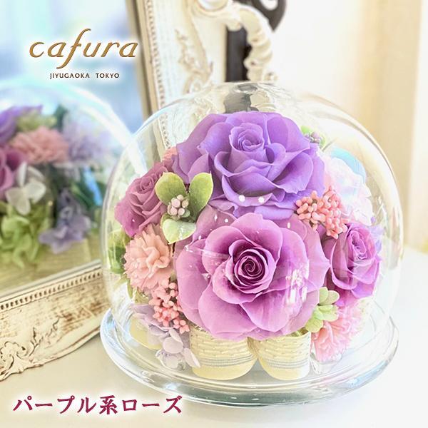 プリザーブドフラワー ガラスドーム プレゼント 誕生日 記念品 名入れ バラ 蘭 ラウンドガラスドーム|cafura|07