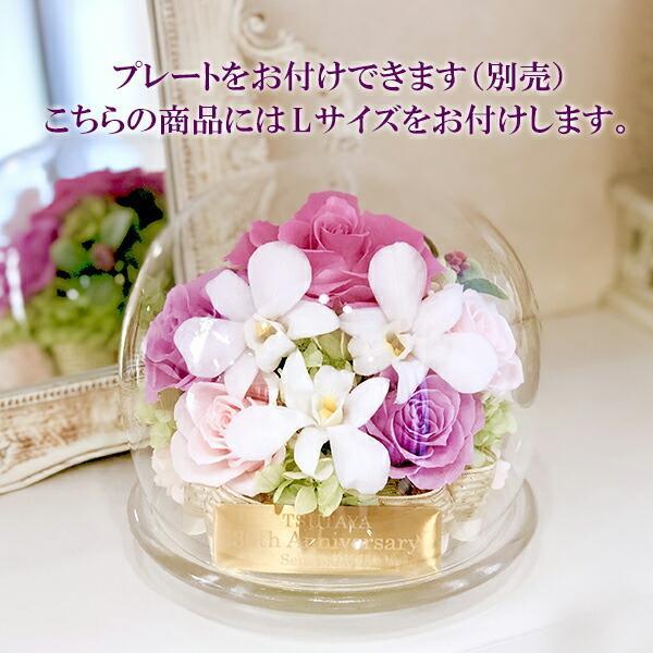 プリザーブドフラワー ガラスドーム プレゼント 誕生日 記念品 名入れ バラ 蘭 ラウンドガラスドーム|cafura|10