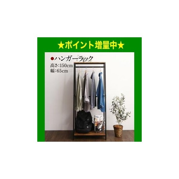 ヴィンテージ調リビング収納シリーズ Cordette コルデット ハンガーラック(単品)[4D][00]