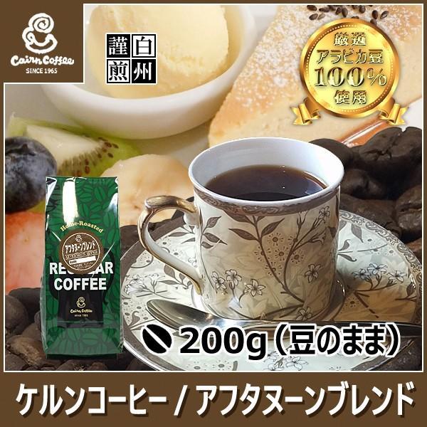 アフタヌーンブレンド200g【豆】