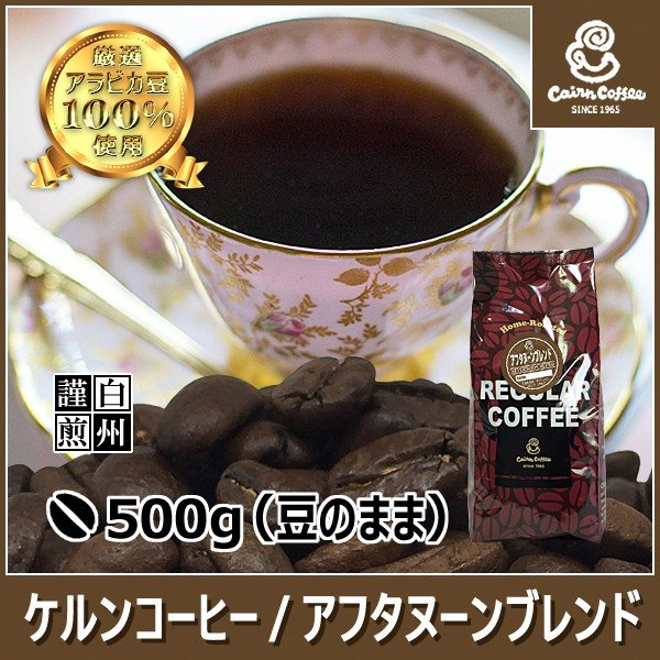 アフタヌーンブレンド500g【豆】