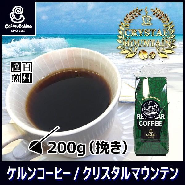 クリスタルマウンテン200g【挽き】