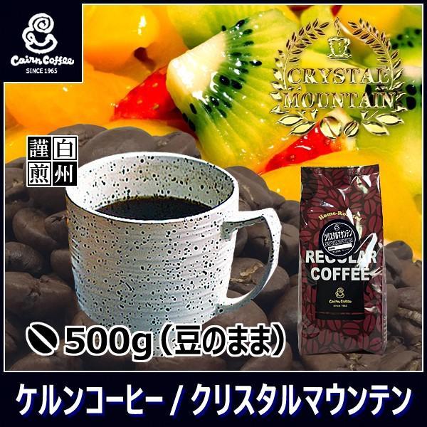 クリスタルマウンテン500g【豆】