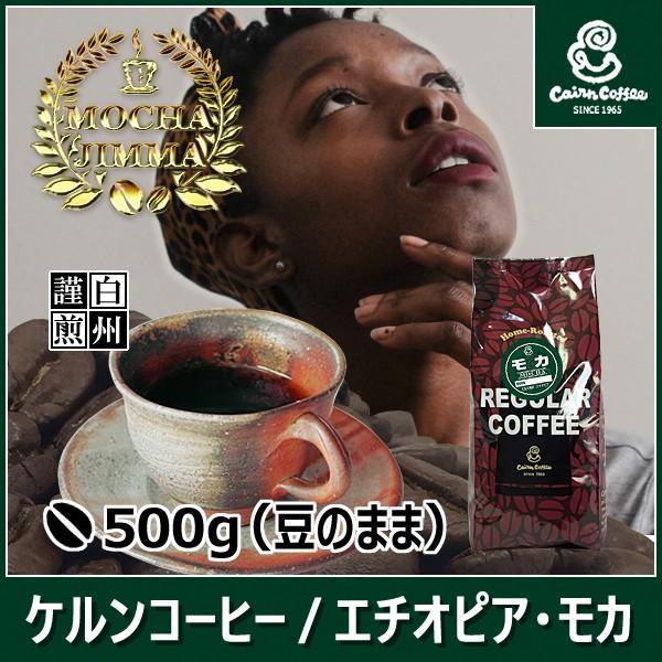 エチオピア・モカ500g【豆】