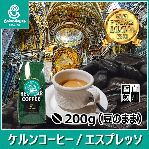 エスプレッソ200g【豆】
