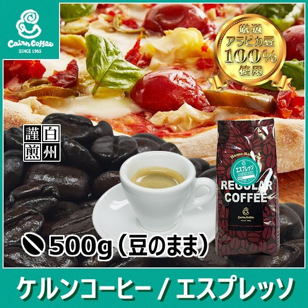 エスプレッソ500g【豆】
