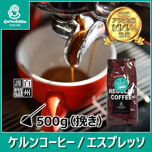 エスプレッソ500g【挽き】