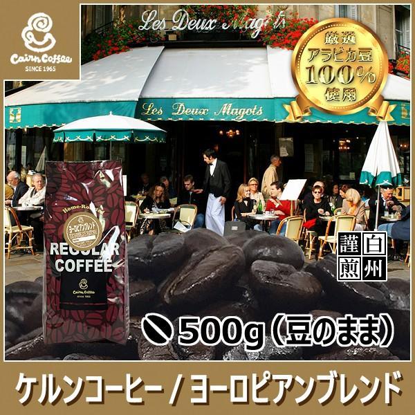 ヨーロピアンブレンド500g【豆】