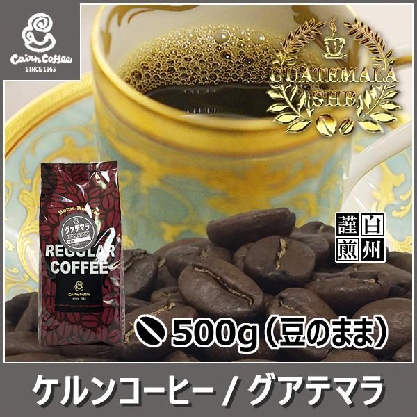 グアテマラ500g【豆】