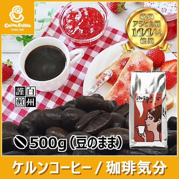 珈琲気分500g【豆】