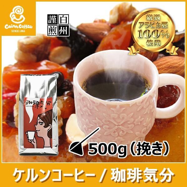 珈琲気分500g【挽き】