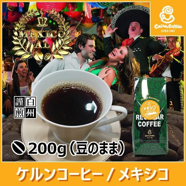 メキシコ200g【豆】