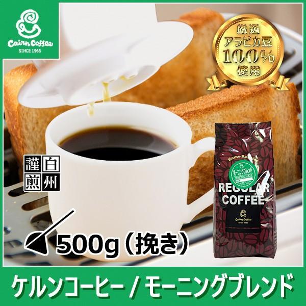 モーニングブレンド500g【挽き】